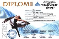 2. Диплом_новый размер