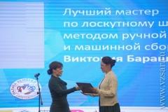 Вручение Диплома В. Барашевой