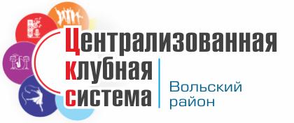 """МУК """"Централизованная клубная система"""""""
